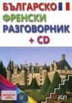 Българско-френски разговорник (ISBN: 9789548022446)