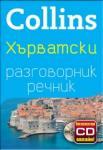 Хърватски разговорник с речник (ISBN: 9789546857583)