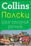 Полски разговорник с речник (ISBN: 9789546857514)
