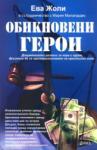 Обикновени герои (ISBN: 9789545973918)