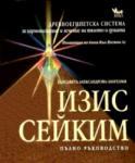 Изис Сейким (ISBN: 9789544744151)