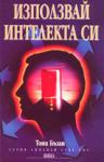 Използвай интелекта си (ISBN: 9789544742317)