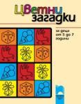 Цветни загадки за деца от 5 до 7 години (ISBN: 9789540125312)