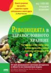Революцията в здравословното хранене (ISBN: 9789549696332)