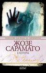 Слепота (ISBN: 9789545298479)