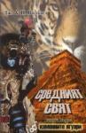 Средният свят - 1: Каменните ягуари (ISBN: 9789548055529)