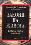 Закони на живота (ISBN: 9789544743093)