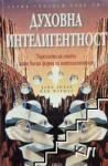 Духовна интелигентност (ISBN: 9789544743505)