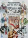 Духовни водачи на България: Духовници, учители, будители (ISBN: 9789544740924)