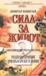 Сила за живот 2 (ISBN: 9789544740337)