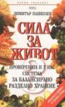 Сила за живот 3 (ISBN: 9789544740825)