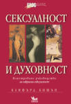 Сексуалност и духовност (ISBN: 9789544743307)