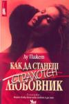 Как да станеш страхотен любовник (ISBN: 9789544743482)