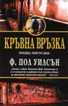 Кръвна връзка (ISBN: 9789541702703)