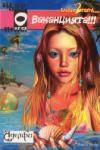 Ваканцията! ! ! (ISBN: 9789549970524)