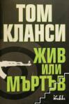 Жив или мъртъв (ISBN: 9789547337060)