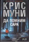 Да помним Сара (ISBN: 9789545299209)