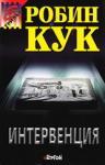 Интервенция (ISBN: 9789549625707)