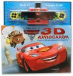 Киносалон КОЛИТЕ 2 (ISBN: 9789542705826)