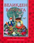 Великден в гората/ Във вълшебната гора (ISBN: 9789546255877)