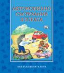 Автомобилно състезание в гората (ISBN: 9789546255266)