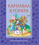 Карнавал в гората (ISBN: 9789546255273)