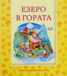 Езеро в гората (ISBN: 9789546255280)