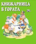 Книжарница в гората (ISBN: 9789546255242)