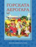 Горската аерогара (ISBN: 9789546255792)