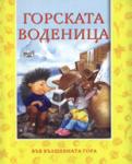 Горската воденица (ISBN: 9789546255570)