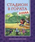 Стадион в гората (ISBN: 9789546255594)