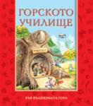 Горското училище (ISBN: 9789546255211)
