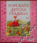 Горската детска градина (ISBN: 9789546255563)