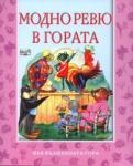 Модно ревю в гората (ISBN: 9789546255891)