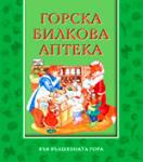 Горска билкова аптека (ISBN: 9789546255235)