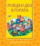 Рожден ден в гората (ISBN: 9789546255228)
