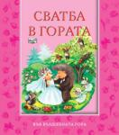 Сватба в гората (ISBN: 9789546255785)
