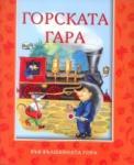 Горската гара (ISBN: 9789546255853)