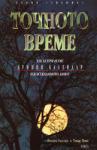Точното време (ISBN: 9789544742331)