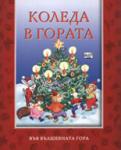 Коледа в гората (ISBN: 9789546255709)