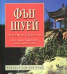 Фън Шуей - практическо ръководство (ISBN: 9789544742386)