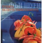 Фън Шуей: Кухнята на петте първоелемента (ISBN: 9789544744212)