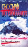 Със сърф по Хималаите (ISBN: 9789544741549)