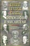 Философи и мислители - т. 2 (ISBN: 9789544742669)