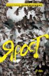 Ярост (ISBN: 9789542809579)