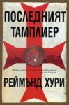 Последният тамплиер (ISBN: 9789543891399)
