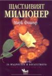 Щастливият милионер (ISBN: 9789544741068)