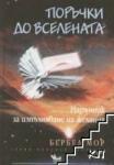 Поръчки до Вселената (ISBN: 9789544743833)