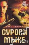 Сурови мъже (ISBN: 9789546859723)
