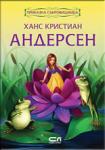 Ханс Кристиан Андерсен: Приказна съкровищница (ISBN: 9789546856975)